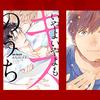 ちきちき!2016年上半期BL漫画人気作品調べ~!