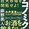 「ゲコノミクス 巨大市場を開拓せよ! | 藤野 英人」を読んで。