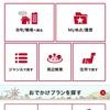 【解説】スマホ向けカーナビアプリはポータブルスマイリングロード(PSRナビ)で決まり!