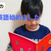 【おうち英語】英語するなら英会話に通うべき?