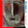 写真展「南の精霊たち」・・・鶴ヶ島・ギャラリーううふ