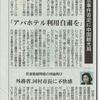 名古屋市長、河村たかしに足りないもの