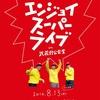 Enjoy Music Club『エンジョイスーパーライブ』in 武蔵野公会堂