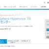 VMware vSphere Hypervisor 7.0(ESXi)がダウンロードできない