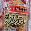 【晩酌のつまみに】おすすめ☆ヤマザキ令和フランスパンでガーリックトースト
