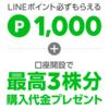 【LINE証券】口座開設で1000Pもらえる。さらに株の購入代金が最大2100円相当もらえる。