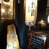 【新井薬師】日本酒の〆にうどん『讃岐うどんと酒肴菜(さかな) 和香(わか)』