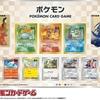 可愛くて使えない【ポケモン切手BOX~ポケモンカードゲーム 見返り美人・月に雁セット~】