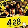ゲーム紹介(2)『428 ~封鎖された渋谷で~』
