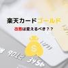 【またSPU改悪?】楽天カードをゴールドから一般カードに切替!