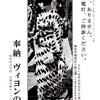 平原演劇祭2018第2部 てんでんライト『奉納ヴィヨンの妻』