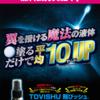 TOVISHU 飛びッシュ® 装い新たについに都内デビュー!! 9月17日、18日、19日イベント開催。