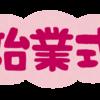 【今日から楽しみな幼稚園がスタート!!】