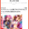 3万PVでも広告貼るだけじゃコンバージョンしない!!商品をしっかりおすすめしないとだめ!!