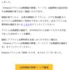 Amazonではなく、Amaizonesellから迷惑メール 迷惑メールを見破る方法