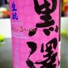 黒澤 生酛 純米うすにごり生酒 特別限定品