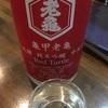亀甲老亀、八反錦純米吟醸中汲み Red Turtleの味。