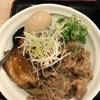 松屋の『牛と味玉の豚角煮丼』が美味しすぎた🤩