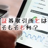 日本国内の証券取引所の違いについて。それぞれの特徴をまとめてみました。