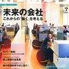 WIRED Vol.7:「未来の会社」特集号を読んで