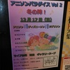 12月17日アニソンパラダイスライブ!