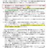 茨城県によるEM菌の水質改善効果の検証結果の紹介