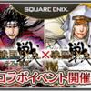 戦国IXA 千万の覇者コラボイベント