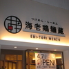 海老鶏 麺蔵@堺筋本町
