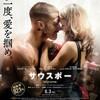 映画『サウスポー』評価&レビュー【Review No.051】