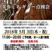 5月3日【タカミネギター点検会】開催します!!