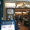 あらうま堂 桜橋口店(大阪市北区)