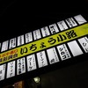 【阿佐ヶ谷】大阪鶴橋の味!?『焼肉ホルモン友ちゃん』