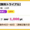 【ハピタス】U-NEXT 音楽chセット 無料トライアルで1,000pt!(900ANAマイル)31日間無料!