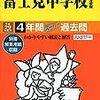富士見中学校では、11/18(土)&12/2(土)の学校説明会の予約を学校HPにて受け付けているそうです!
