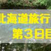 【番外編】北海道旅行3日目