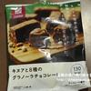 【糖質制限ダイエット】ローソン・キヌアと8種のグラノーラチョコレートを食べてみました