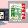 楽天市場の商品画像登録ガイドライン対策として支援サービスを始めます