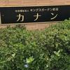 デイサービスセンターカナン寺山様お試し会
