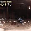 【2.5次元】地上波初VR「カンシキTV」は嵐・相葉くんのドラマ「貴族探偵」のスピンオフ企画だって!?