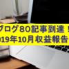 【ブログ80記事】収益40,000円突破!PV数の推移と収益内訳