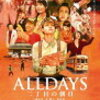 映画 ALLDAYS 二丁目の朝日