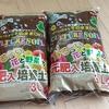 ダイソーの野菜の土ゲット~!