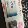 【クレジットカード】EPOSカードが届いた♪