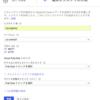 Google IoT CoreとSORACOM Beamをつなげてみた。
