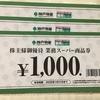 神戸物産(3038)から優待が到着:3000円分の業務スーパー商品券