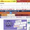 楽天ブランドアベニュー:楽天ユーザーならZOZOTOWNより安くお得に買い物が出来る!