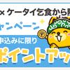 【当サイト限定】ポイントインカム登録でJMBローソンPontaカードVisa・エポスカードが特別ポイントUP!