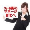 ウォール街のボーナス流入でビットコイン(BTC)爆上げなるのか?