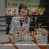 296食目「福岡で有名な女性向けフリーペーパーの打合せ中」私の記事は来月11月中頃に福岡都市部に配付される予定です