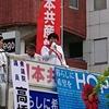 18日は水野さちこ選挙区候補が福島市で個人演説会。高橋千鶴子衆院議員が党を代表してあいさつ。19日は高橋議員とともに市内を遊説。